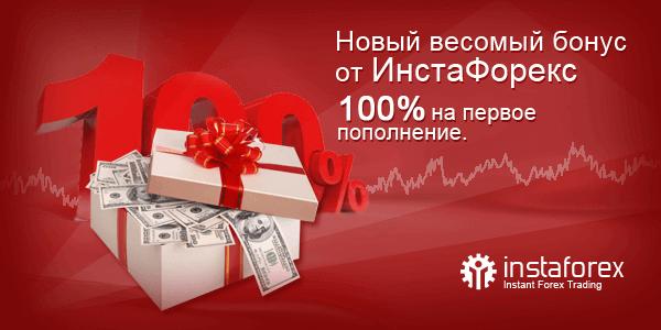 http://fx.instaforex.com/i/img/100bonuses_ru.png