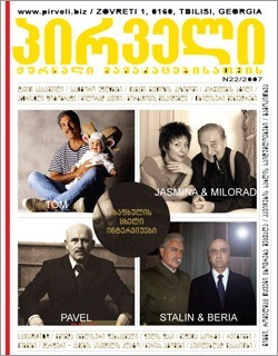 Rivista &quot;Pirveli&quot; (Dicembre, 2009)