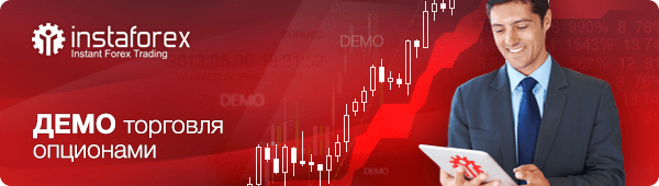 demo_options_trading_ru.png