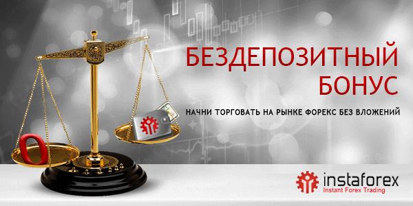 Кто судился с instaforex instaforex бездепозитный бонус код