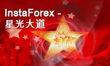 InstaForex星之路