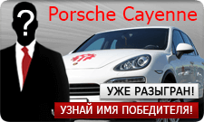 Акция «Best Trading, Luxury Driving» завершена