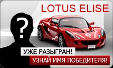 Lotus Elise разыгран