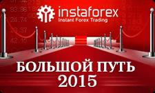 Большой Путь ИнстаФорекс 2015