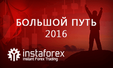 Большой Путь ИнстаФорекс 2016