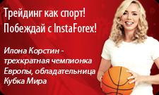 Илона Корстин - новые победы с ИнстаФорекс